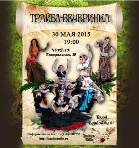 Трайбл-вечеринка_2015