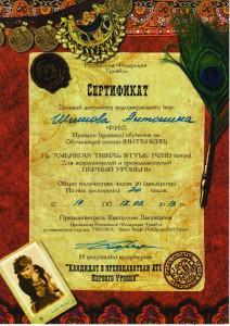 Сертификат АТС Рагумаи