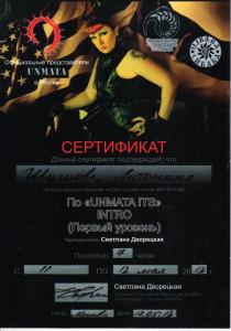 Сертификат_ITS_Рагумаи