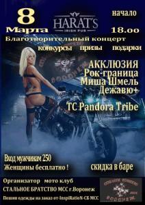Pandora Tribe